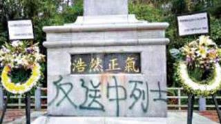 """?""""九一八""""前夕辱民族英雄 狂徒破坏抗日英烈纪念碑"""