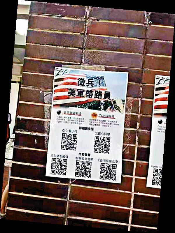 ?港大惊现征汉奸海报 为美军带路