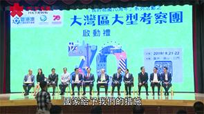 大湾区青年节启动 150青年团体响应