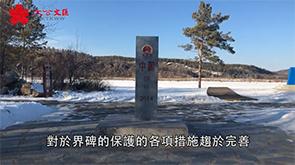 探秘中国最北界碑——138界碑