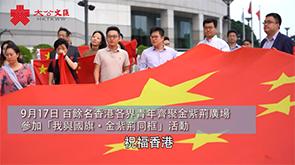 70面国旗贺华诞 港青:祝福祖国 祝福香港