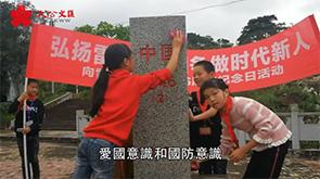 红领巾少年中越边境护界碑