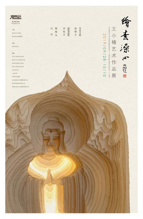 绘素澡心·彭城——王小椿艺术作品展即将开幕