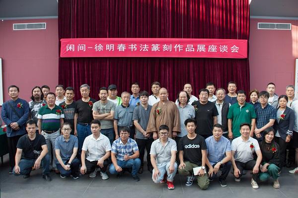 闲间 · 徐明春书法篆刻作品展在中国新水墨画院·义空间揭幕