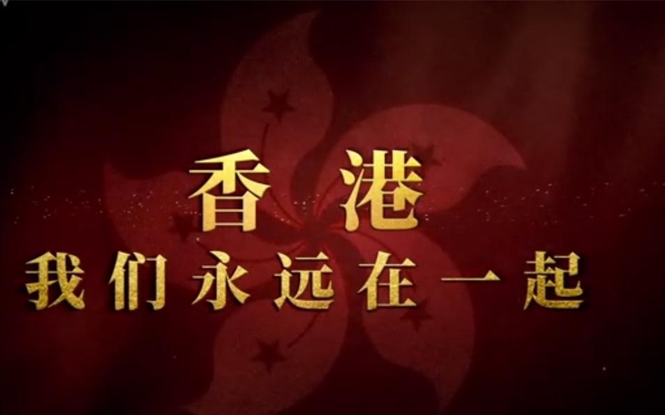 国庆70周年│我和我的祖国 惠英红任达华忆香港回归时激动落泪