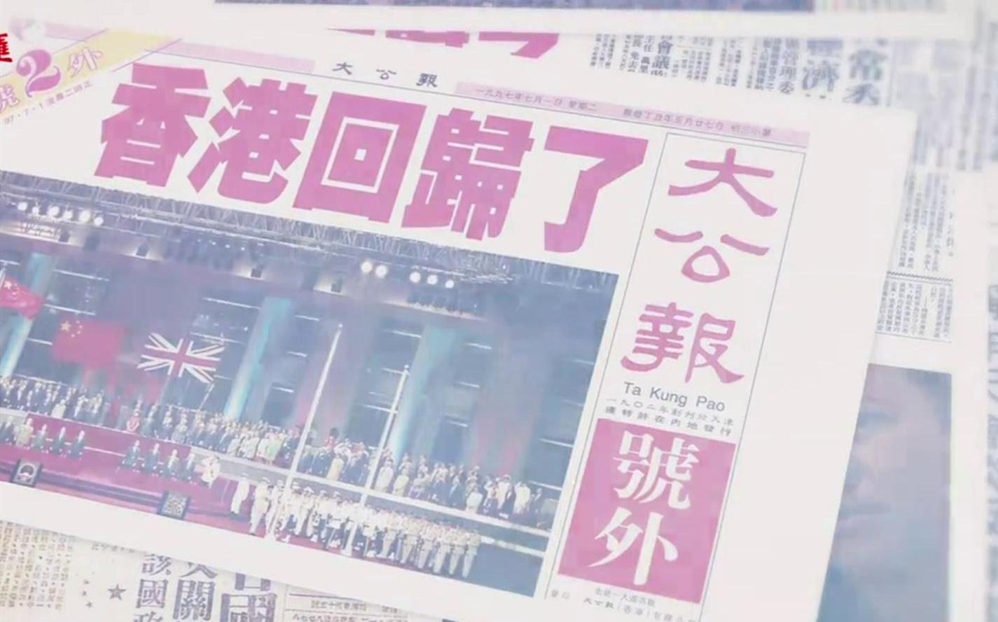 国庆70周年 | 大公报带你回顾:香港回归