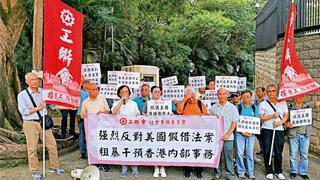 工联会抗议美政客 为港暴徒撑腰打气
