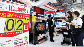 ?日本今起消费税升至10%
