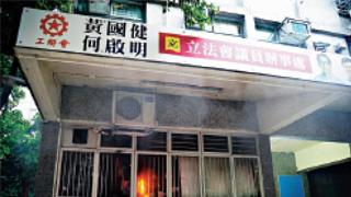 针对建制派 香港多间议办被纵火