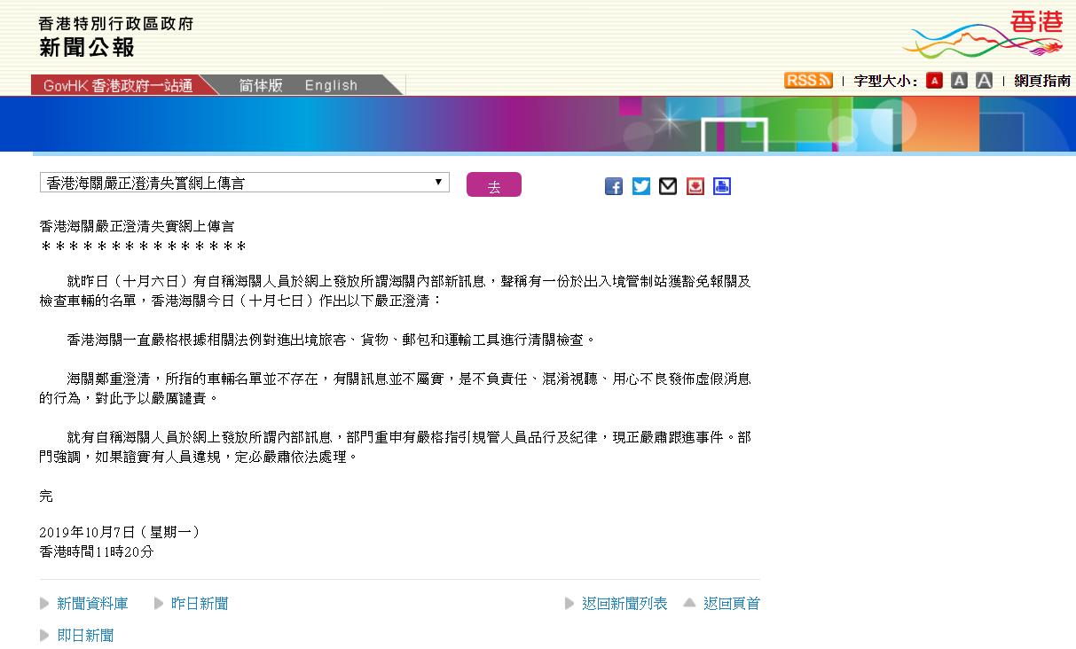 香港海關闢謠:網傳過關免查車輛名單不存在