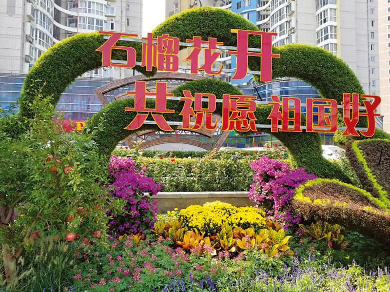 ?人與事\親歷北京的節日氣氛\王新源