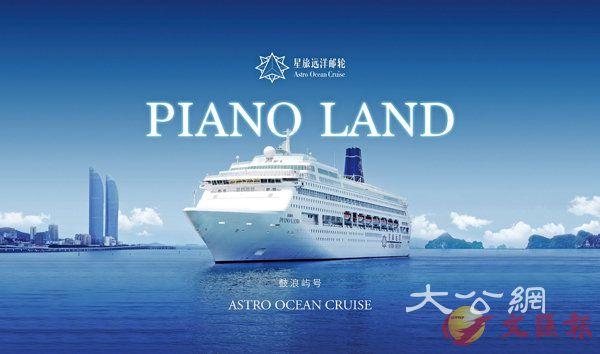 ■中國第一艘自主運營的豪華郵輪--鼓浪嶼號
