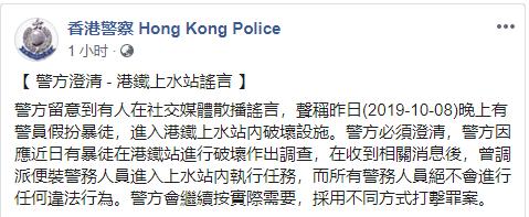 警員港鐵站扮暴徒? 香港警方:謠言