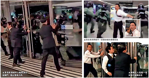 阻警执法 商场沦庇暴所 新港城5职员被捕