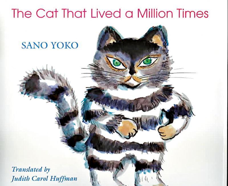 文学推介\《活了100万次的猫》学会爱己爱人