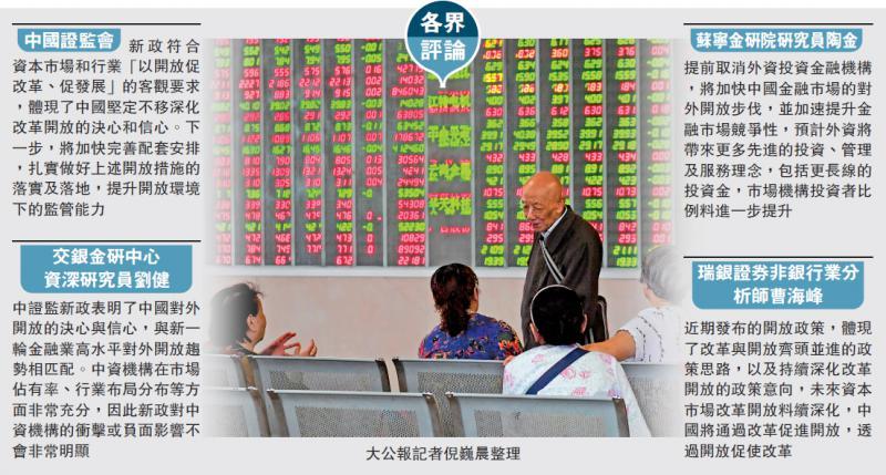 中国经济\金融开放 外资持基金券商撤限