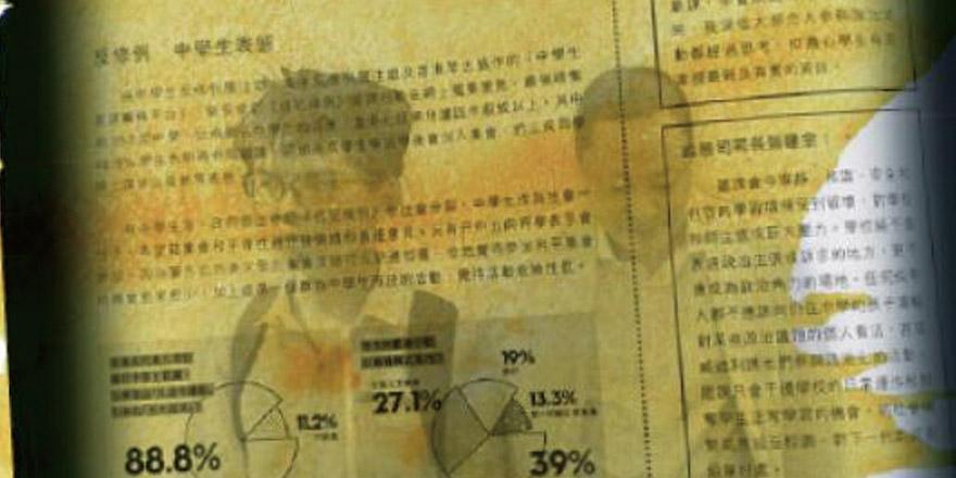 """通識""""黃書""""煽罷課洗學生腦 港教育界批如暴亂宣傳品"""
