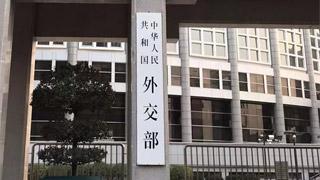 外交部:希望欧方倾听中国企业意见和诉求
