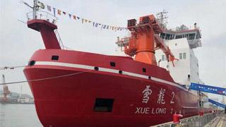 """中国首艘自主建造的极地破冰船""""雪龙2""""号将首航南极"""