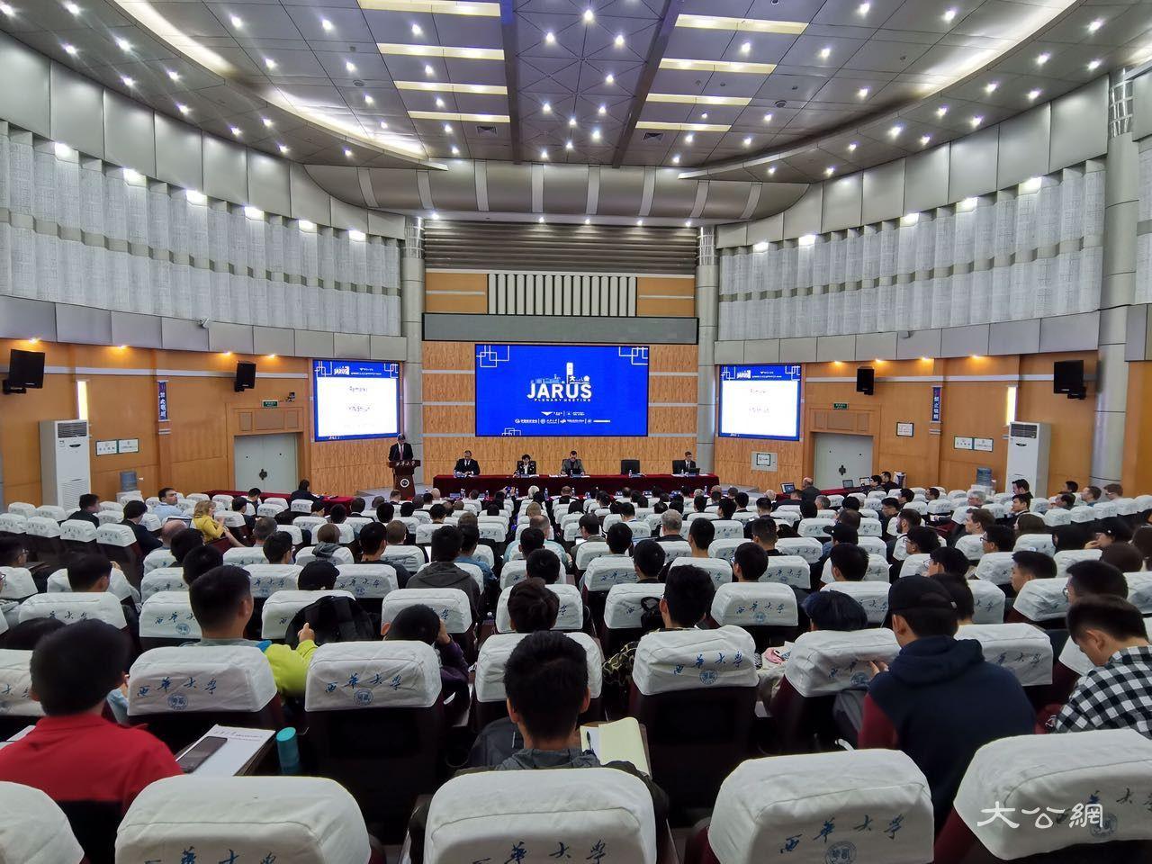 无人系统规则制定联合体(JARUS)国际会议在西华大学举行
