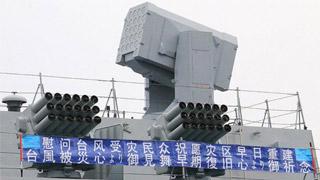 ?太原舰拉横幅慰问日本灾民