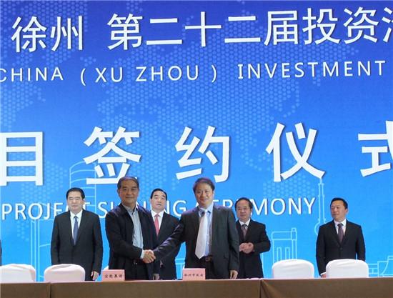 四大新兴产业项目集中 徐州第22届投资洽谈会签约1769.6亿元