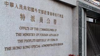 """外交部驻港公署:美方打""""香港牌""""绝不会得逞!"""