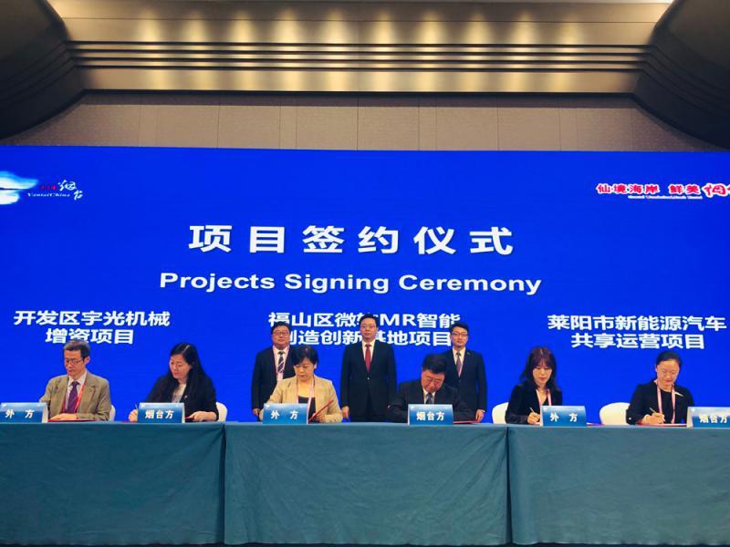 15大型项目落户烟台 山东自贸区签约258亿