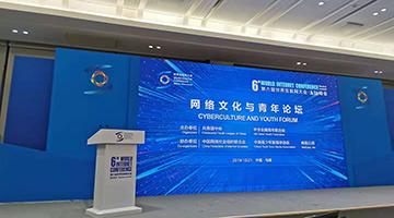 2019第六届世界互联网大会举办网络文化与青年论坛