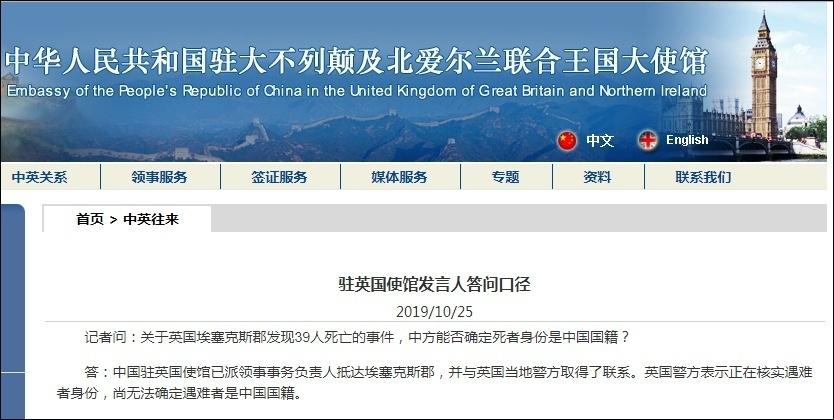 中国驻英使馆:警方尚无法确定39名遇难者是中国人