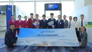 北京大兴机场首飞往来香港航班