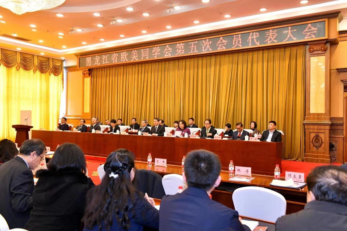 杨宝峰当选黑龙江省欧美同学会 第五届理事会会长