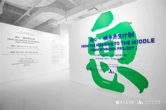 感恩向心,讓城市共生!地標價值體新光大中心安·美術館開館展揭幕
