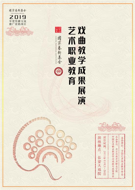 藝術職業教育戲曲教學成果展演在京開幕 盡展新時代戲曲人風采