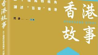 卢新宁:讲好香港故事 守护良善美德