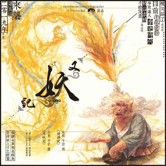 為何干子剛作《又妖記》回歸中華傳統文化