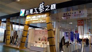 ?兩岸企業家峰會共商經濟融合