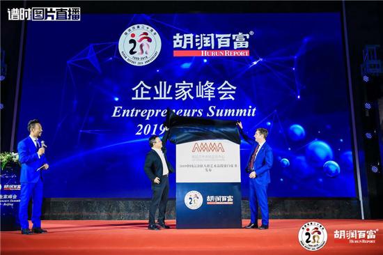 胡潤研究院與雅昌藝術市場監測中心聯合發布 《2019中國高凈值人群藝術品投資白皮書》