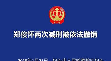 伊利原董事長鄭俊懷兩次減刑被依法撤銷 已收監