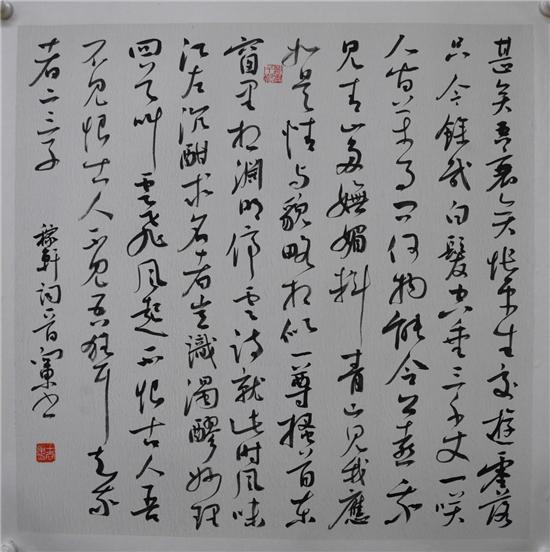 王向东书法作品展将在北京视觉经典美术馆举办