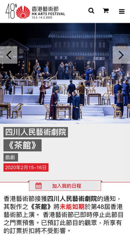 ?香港藝術節《茶館》打烊