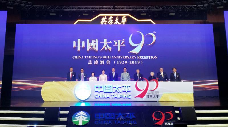 ?中国太平:打造国际化现代金融保险集团