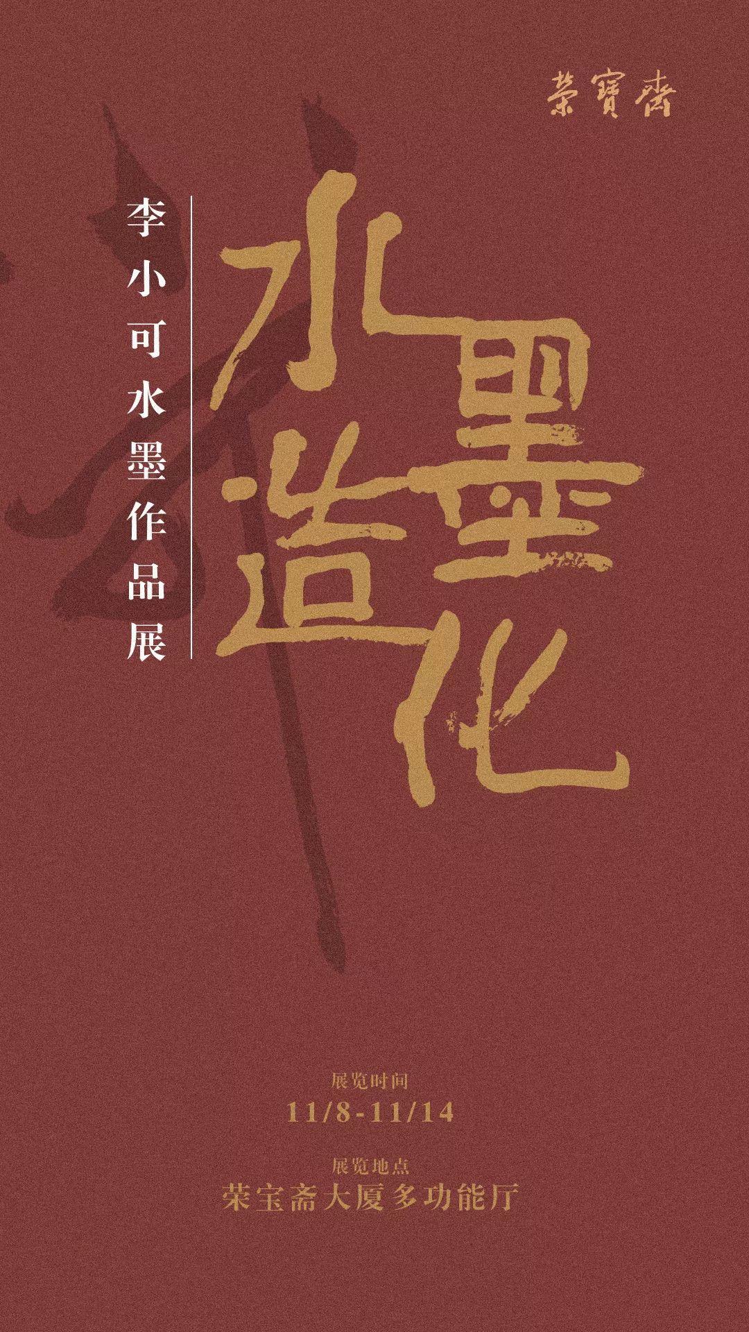 """""""水墨造化·李小可水墨作品展""""于11月8日在荣宝斋大厦开幕"""