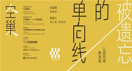 """""""被遗忘的单向线""""公益艺术展览在京开幕   黄晓明回应""""热点体质""""称""""希望更多正能量"""""""