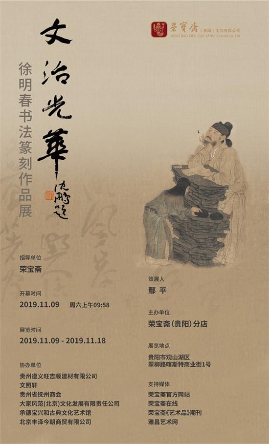 文治光华·徐明春书法篆刻作品展在荣宝斋(贵阳)隆重开幕