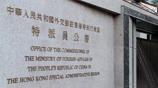 外交部驻港公署:暴力必须制止,犯罪必须惩治