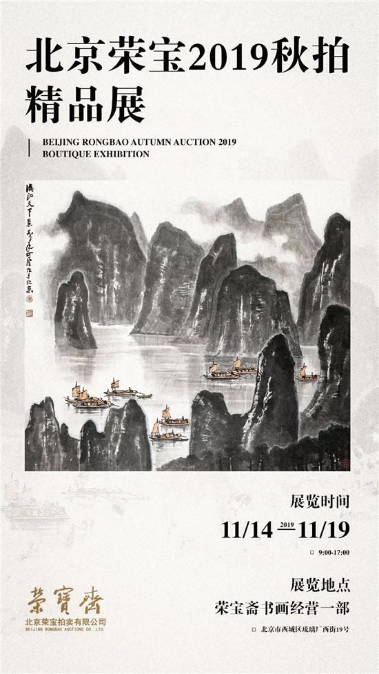 北京榮寶2019秋拍預展將在北京富力萬麗酒店正式舉槌