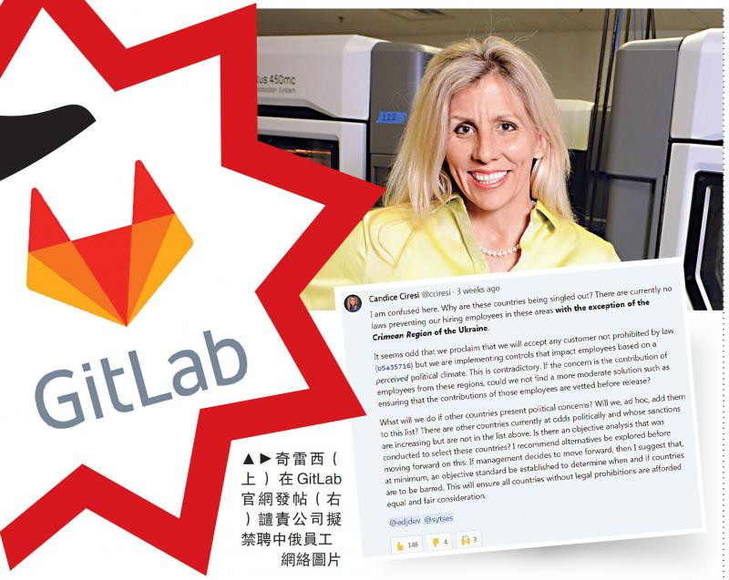 ?GitLab拟禁聘中俄员工 高层愤而辞职