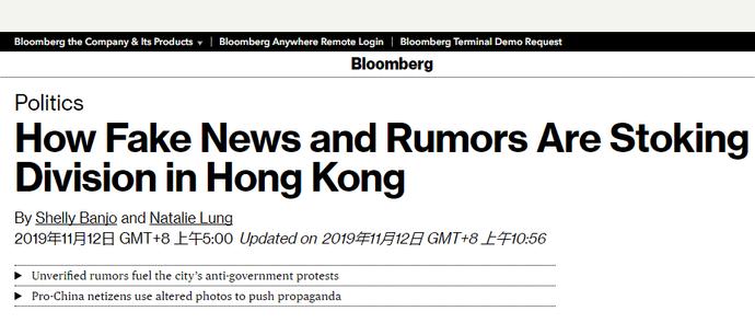 香港暴力缘何不断升级?美国彭博社指谣言和假新闻泛滥
