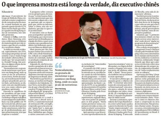 《圣保罗页报》专访中央广电总台台长:西方媒体报道中的香港距离事实很远